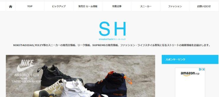 情報 スニーカー スニーカー情報サイト4選を紹介!コレを見れば発売予定日やリーク画像など最新の情報が分かる!